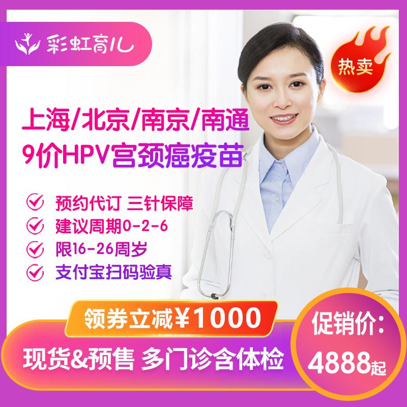 【现货】上海北京南京南通(九)9价hpv宫颈癌疫苗预约代订+体检