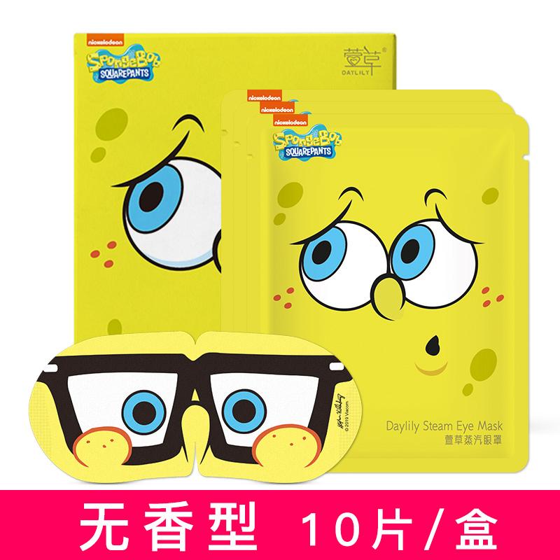 限5000张券日本海绵宝宝蒸汽眼罩贴缓解眼疲劳热敷睡眠遮光睡觉男女舒缓发热