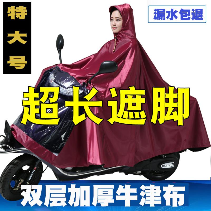 新款 雨衣天堂摩托车单人双人加大雨披防水加厚电瓶车女士暴雨天