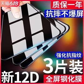 苹果8钢化膜iPhone8plus手机膜6全屏7覆盖6s保护膜7p贴膜8p屏保6splus屏幕6sp玻璃膜ip蓝光全包边前后防指纹图片