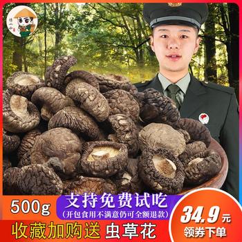 农家特级小香菇干货散装剪脚无硫袋装金钱香菇冬菇厚珍珠香菇500g