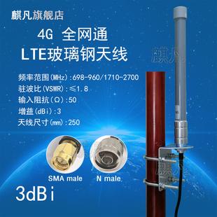 定制水井防水天线物联网天线 2G3G4G出线玻璃钢天线LTE抄表天线nb iotGPRS基站监测天线 下水道天线 井盖天线
