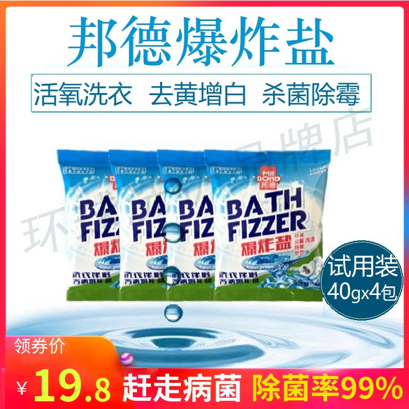 Color bleach bond stain explosion salt wash clothes household stain removing, yellowing and whitening color bleaching agent X4 package trial package