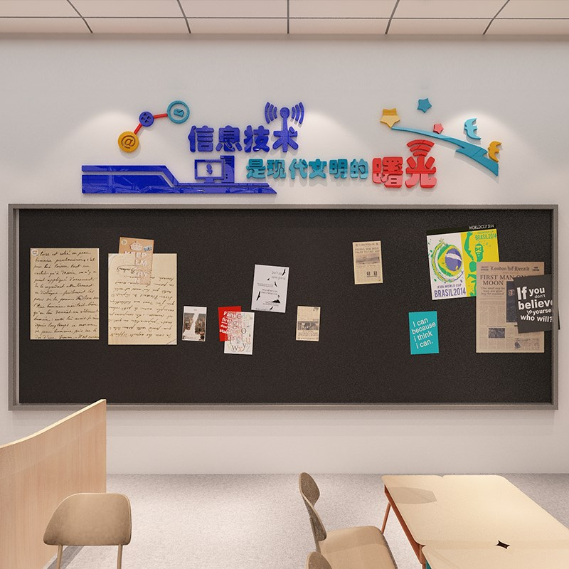 Computer room classroom decoration background culture wallpaper office 3 three dimensional school information technology