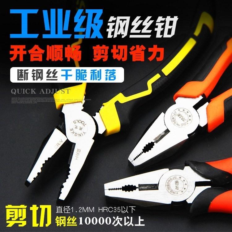电工工具 全套 专业钢丝钳胶把胶钳手钳多功能钱子电工家用五金工