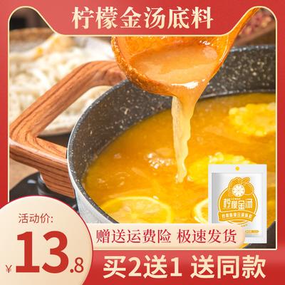 料鲜生清汤火锅底料商用柠檬金汤酱料250g冬阴功关东煮汤料批发