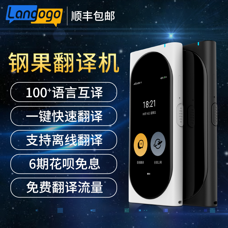 Langogo intelligent translation machine for traveling abroad students take multi language recording to text conversion offline simultaneous translator Chinese English speech translator travel foreign language Global Translation