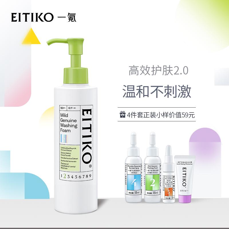 EITIKO一氪洗面奶洁颜蜜氨基酸洁面乳温和不刺激保湿敏感肌痘痘淘宝优惠券