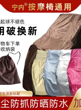按摩椅套罩防尘罩全包万能套布艺保护套弹力防晒防抓通用水洗宁内