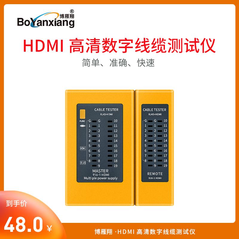 博雁翔HDMI+RJ45网络测试仪专业家用POE带电多功能网线检测仪HDMI测试仪网线测线器信号通断工具查线器