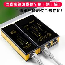 博雁翔网线测试仪电话网络测试仪POE带电网络信号通断检测工具测线器多功能8816寻线仪送电池可单头测试线路