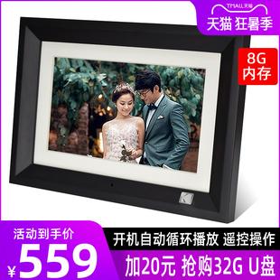 柯达数码相框实木电子相册相框摆台显示器高清照片视频播放器家用