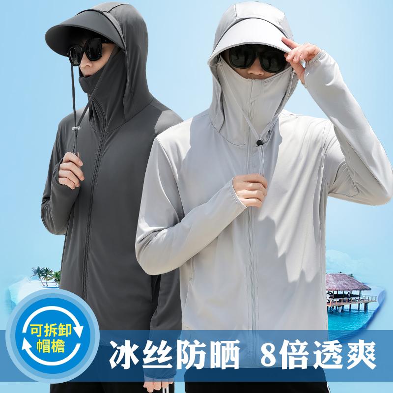 防晒衣男2021新款超薄透气夏季户外冰丝防晒服女防紫外线薄款外套