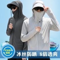 防曬衣男2020新款超薄透氣夏季戶外冰絲防曬服防紫外線薄款外套潮