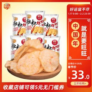 旺旺食技研粒粒鲜休闲办公学生虾片