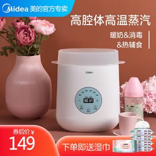 美的恒温调奶器暖奶二合一蒸汽杀菌温婴儿牙刷奶瓶消毒器热奶神器