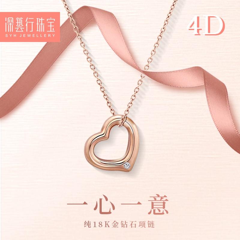 深藝行4D彩金18K玫瑰金心形鉆石項鏈愛心女禮物 鑲1分鉆石純金鏈