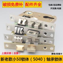小50轴承锁体长125室内门锁换静音5040轴承锁体上提反锁反提功能