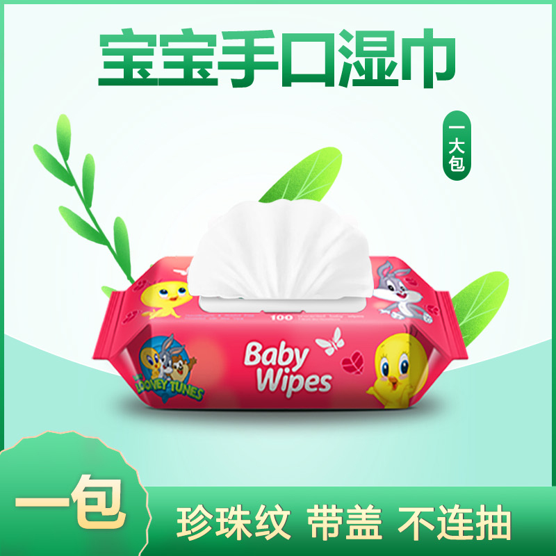 Limited time special price baby wipes 1 large bag X50 large package newborn baby baby family affordable extraction