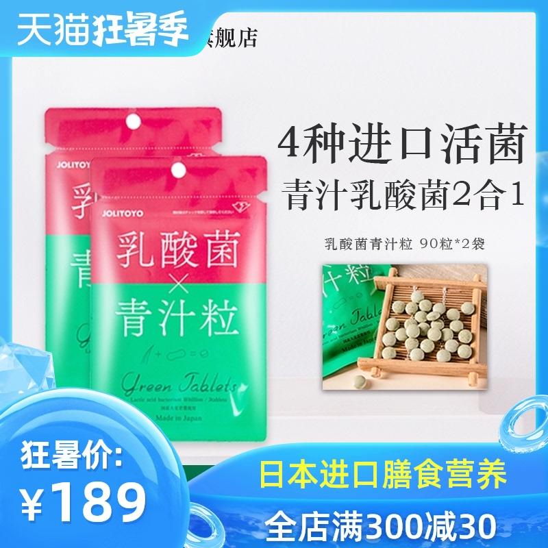 日本JOLIYOYO乳酸菌青汁粒 超值2袋益生菌提高免疫力抵抗力90粒*2