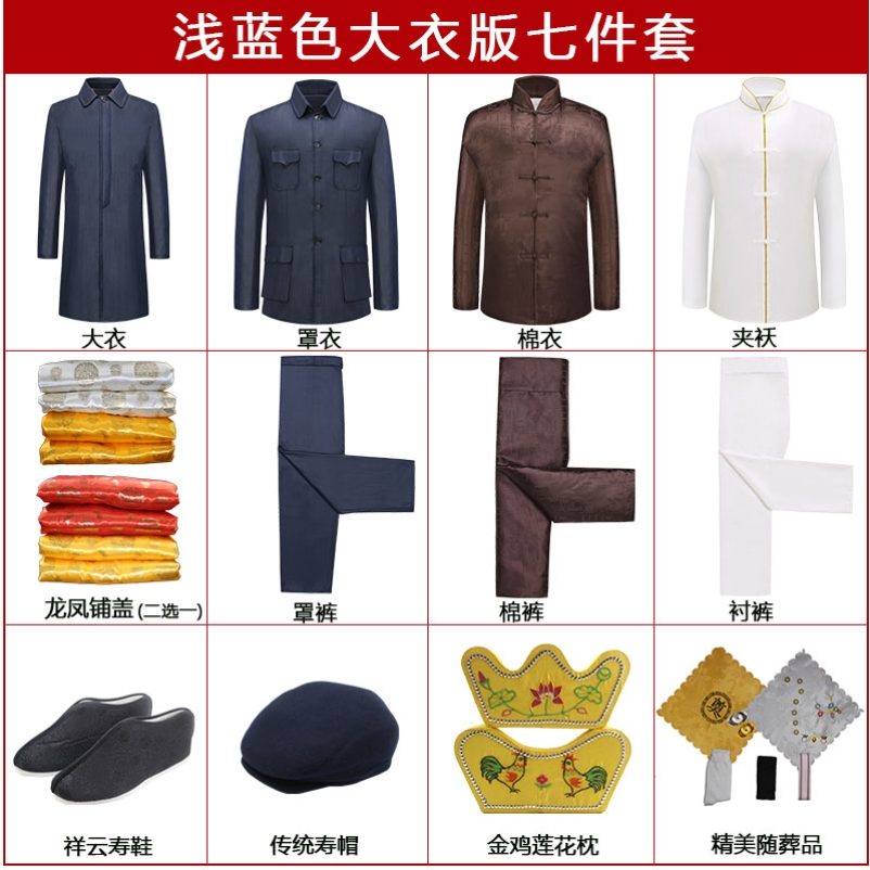 Mens full set of Chinese tunic funeral dress new clothes birthday coat funeral supplies long cotton padded jacket for the elderly