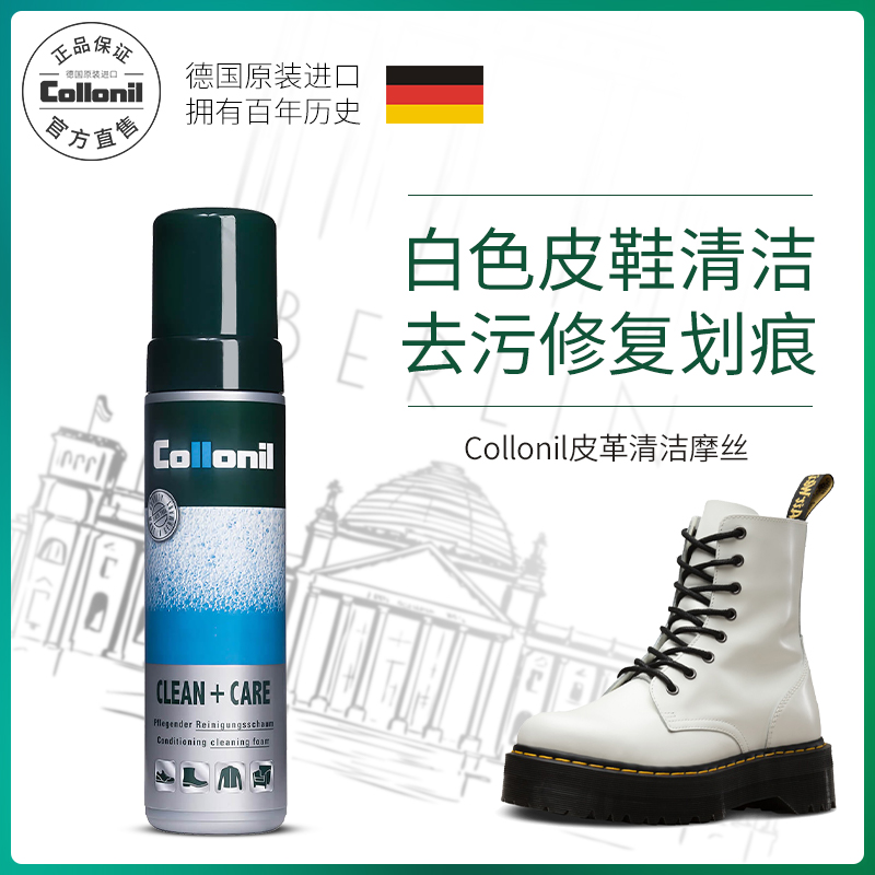 Collenil white leather shoes cleaning agent decontamination maintenance luxury package color care scratch repair artifact
