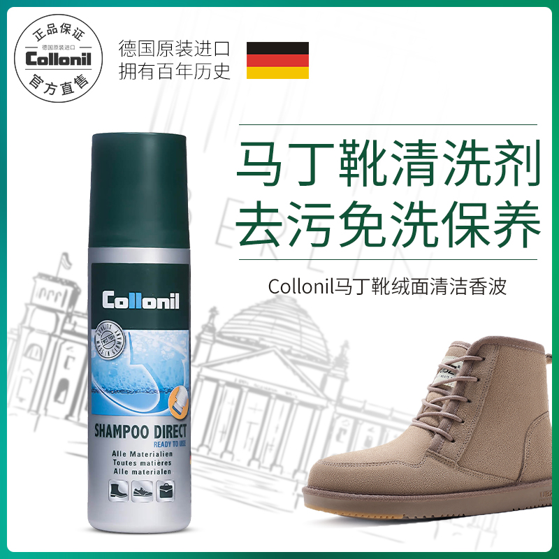 Collenil Martin boot cleaner suede leather cleaner