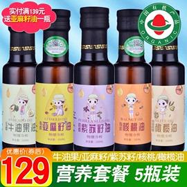 有机核桃油亚麻籽牛油果油橄榄油紫苏籽热炒油送婴儿宝宝辅食谱