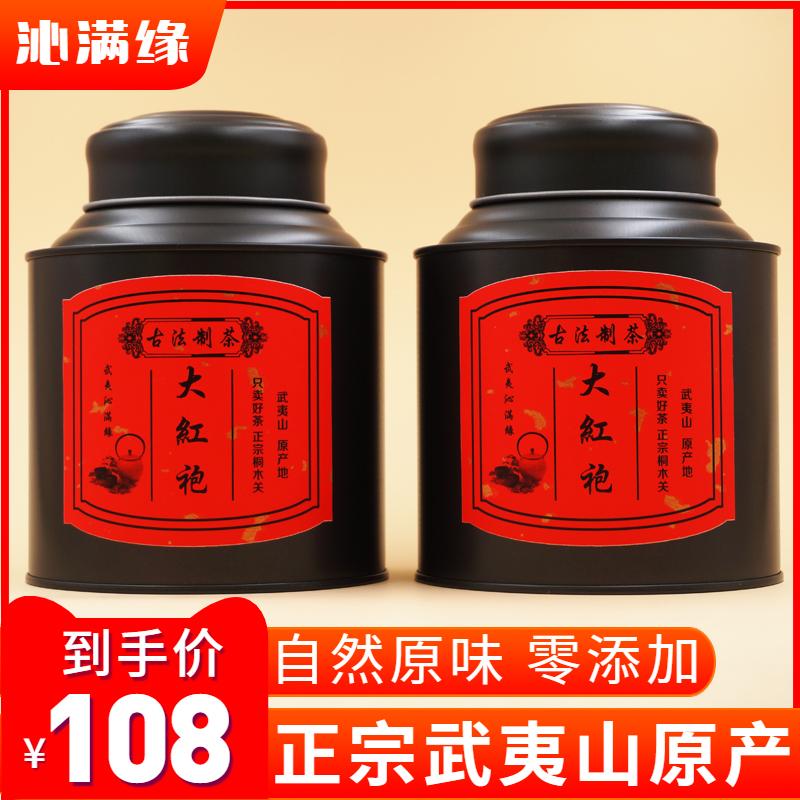 沁满缘正宗精选大红袍茶叶罐装礼盒特级武夷山岩茶肉桂水仙250g