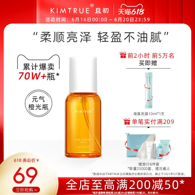 KT且初元气橙发油护发精油改善毛躁头发分叉干枯卷发护理KIMTRUE