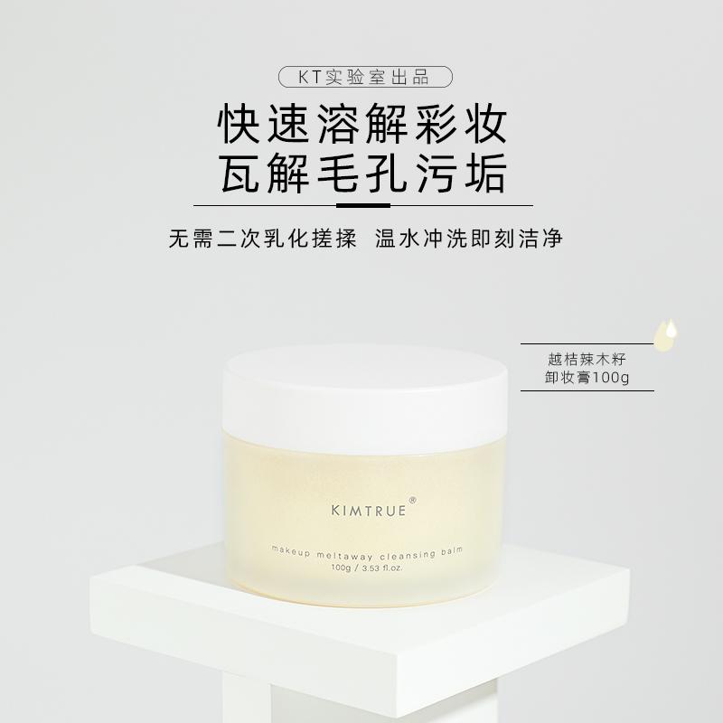 KIMTRUE100g且初越桔辣木籽卸妆膏深层清洁脸部温和眼唇可卸
