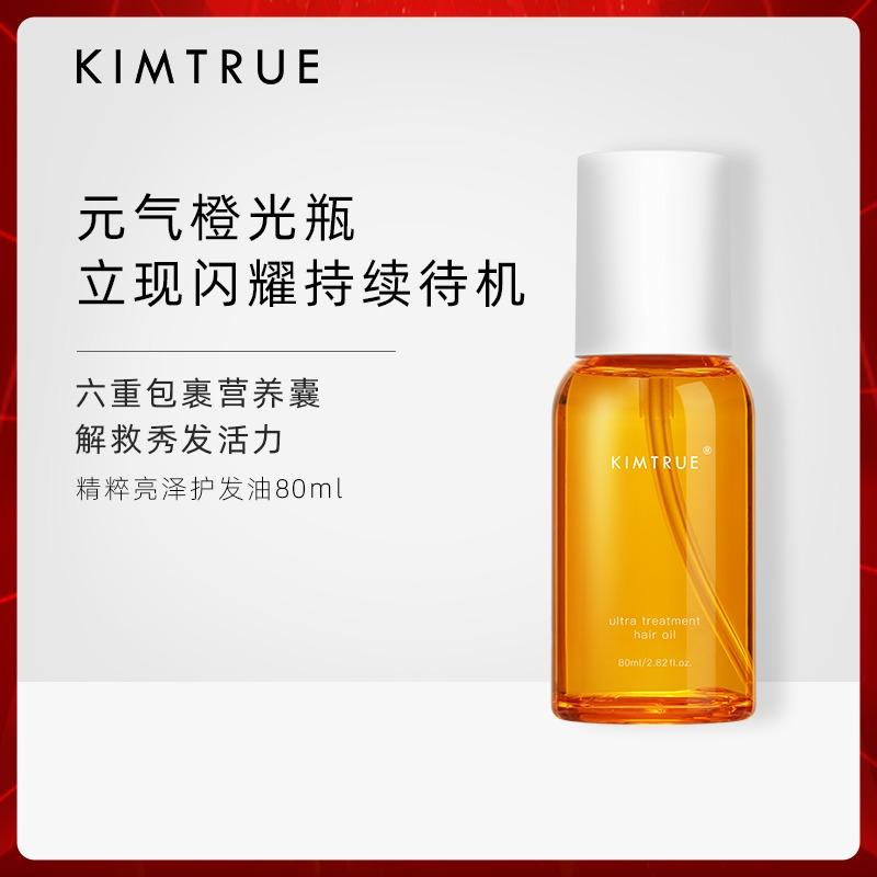 kt且初护发精油修护干枯元气橙光瓶质量好不好