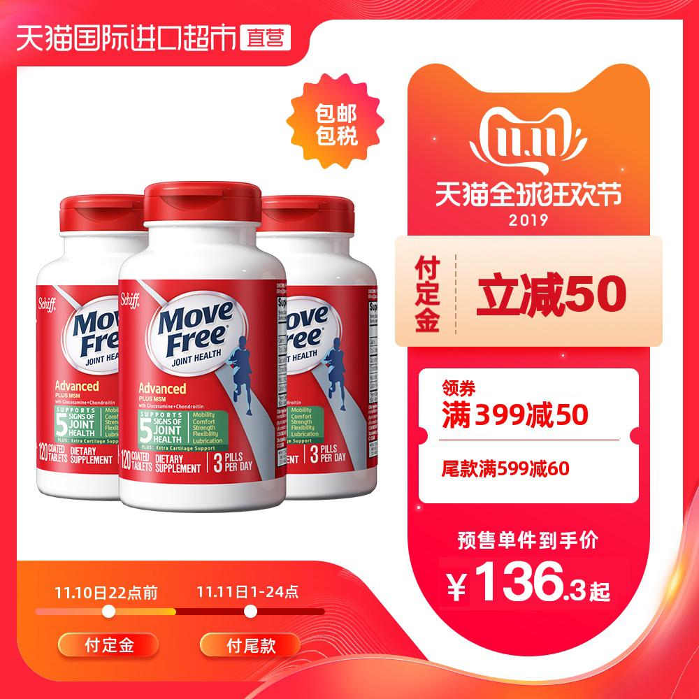 美国MoveFree进口维骨力氨糖葡萄糖硫酸软骨素绿瓶120粒*3瓶