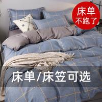 查看水洗棉四件套被套床单人床上用品床笠被子学生宿舍三件套床品套件价格
