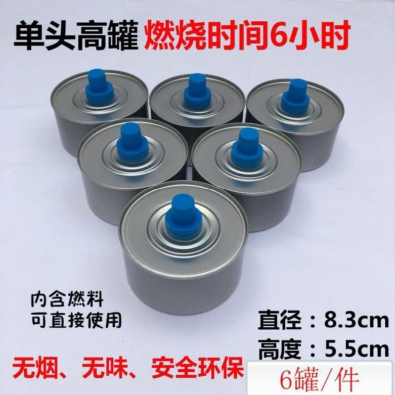 。小火锅燃油罐铸铁炉锅仔铁壶自助热源电火锅罐装燃料炉迷