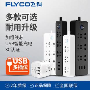 飞科插排USB插座面板多孔带线接拖插线板多功能头家用插板转换器