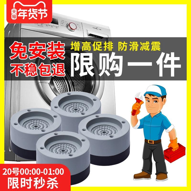 洗衣机脚垫增高防滑防震垫全自动通用固定器冰箱底座加高减震垫