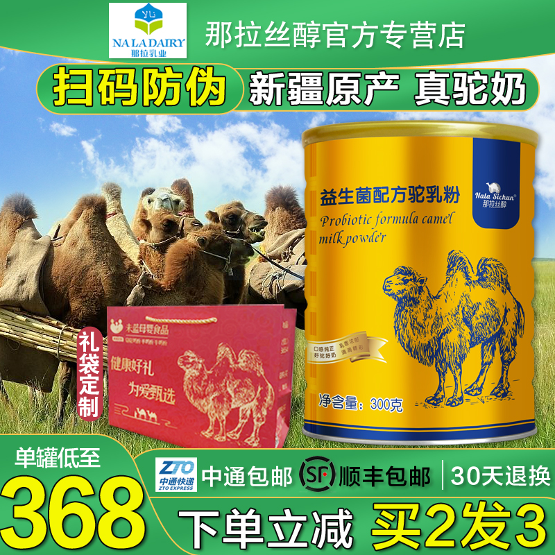 新疆伊犁骆驼奶粉那拉丝醇益生菌成人中老年新鲜乳粉官方旗舰正品