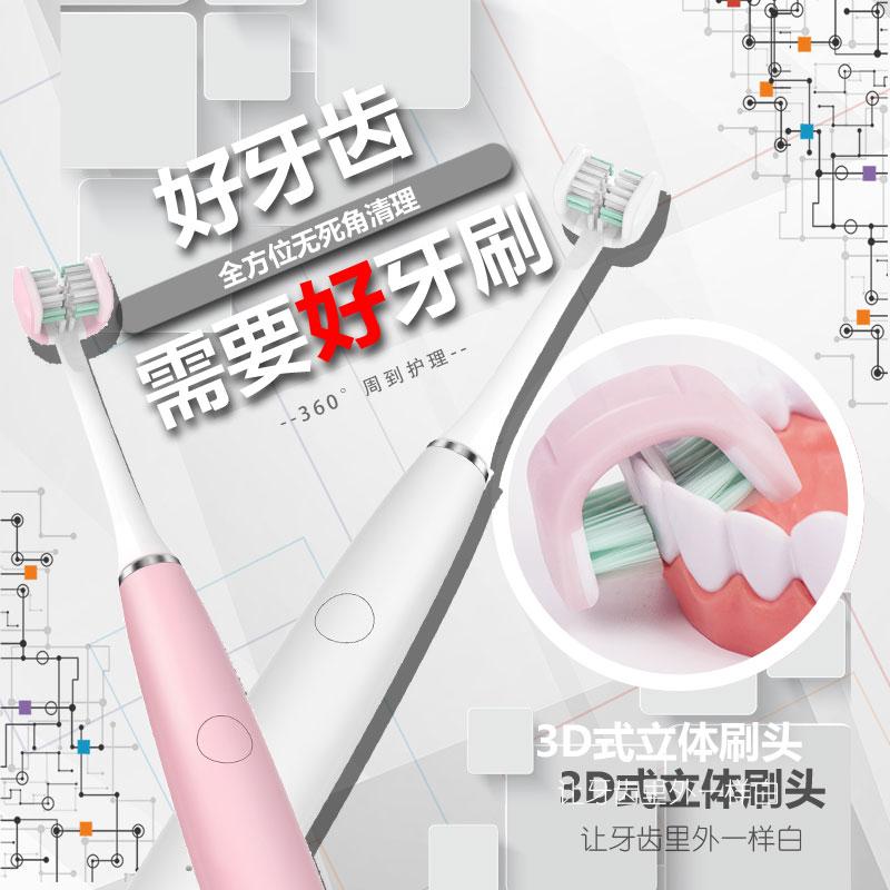 leyuyo电动包裹式3d美白充电式牙刷热销1件有赠品