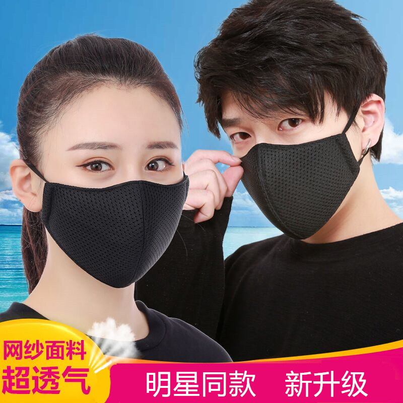 Summer mask female thin sunscreen mask anti ultraviolet dust screen red breathable mesh star same style male personality