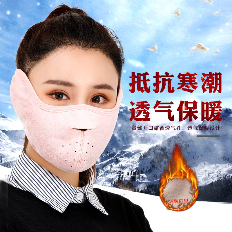 Face mask for womens autumn and winter cold proof, breathable and thickened, anti freezing and windproof mask for riding, nostril exposed, ear protection for outdoor