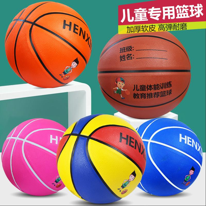 正品儿童篮球3号4号5号7号小学生幼儿园训练专用皮球小孩五号蓝球