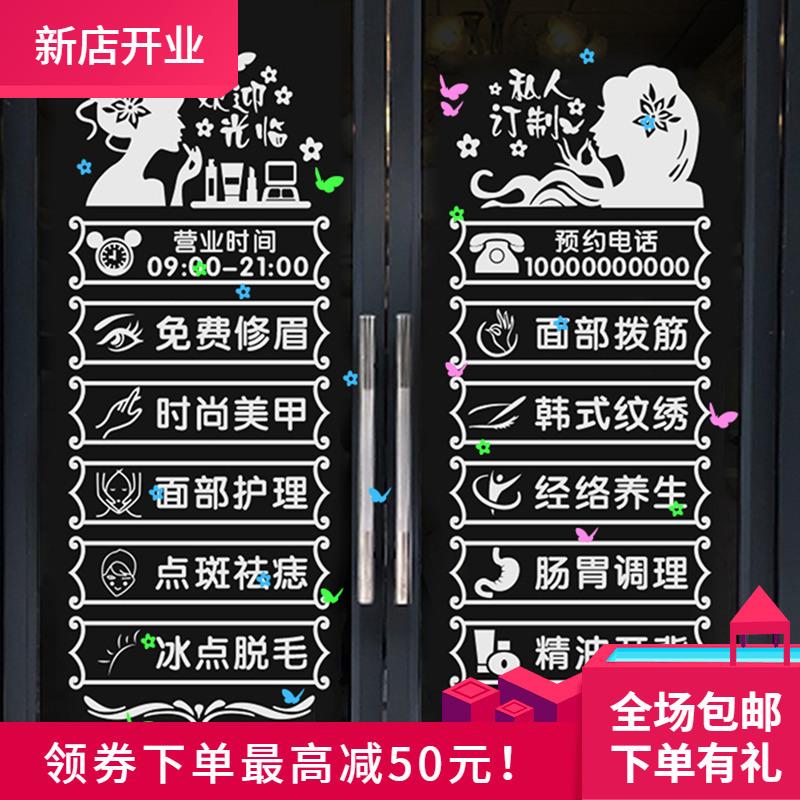 (用8.57元券)美容院美甲店铺养生会所玻璃门贴纸