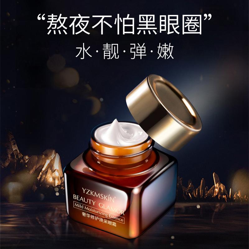【娅芝】奢华焕彩小棕瓶修护眼霜20g