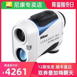 尼康手持防抖激光测距仪coolshot pro测距望远镜稳像高清测高测角图片