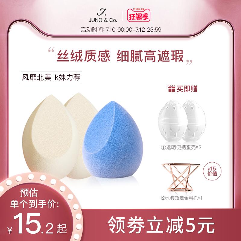 JUNO&Co.茱諾美美國美妝蛋不吃粉超軟粉撲海綿化妝彩妝蛋絲絨毛蛋