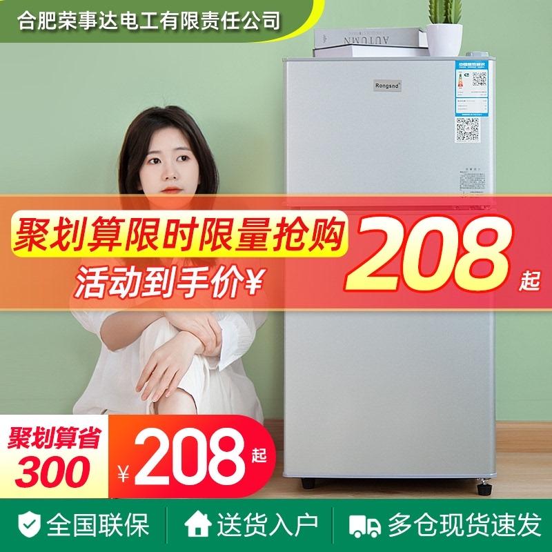 一级节能冰箱家用小型宿舍租房办公室二人用迷你省电双门电冰箱
