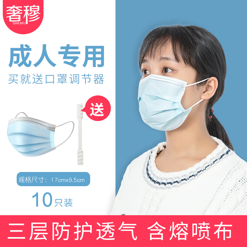 Spot disposable three-layer protective mask nose mask with melt blown layer 10 adult dust prevention, ventilation and haze prevention