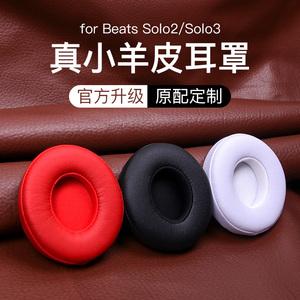 魔音beats耳机套solo3耳罩studio3录音师耳套solo2无线版海绵保护套适用魔声wireless更换配件耳棉皮套替换皮