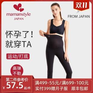 日本mamanstyle孕妇打底裤子瑜伽裤孕妇裤春秋外穿长裤秋冬加绒裤